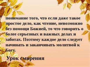 понимание того, что если даже такое простое дело, как чтение, невозможно без