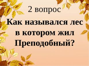 2 вопрос Как назывался лес в котором жил Преподобный?