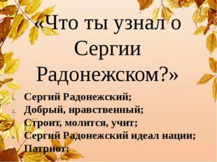«Что ты узнал о Сергии Радонежском?» Сергий Радонежский; Добрый, нравственный