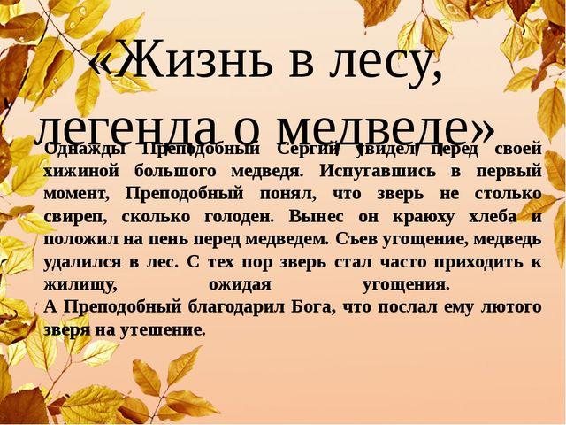 «Жизнь в лесу, легенда о медведе» Однажды Преподобный Сергий увидел перед сво...