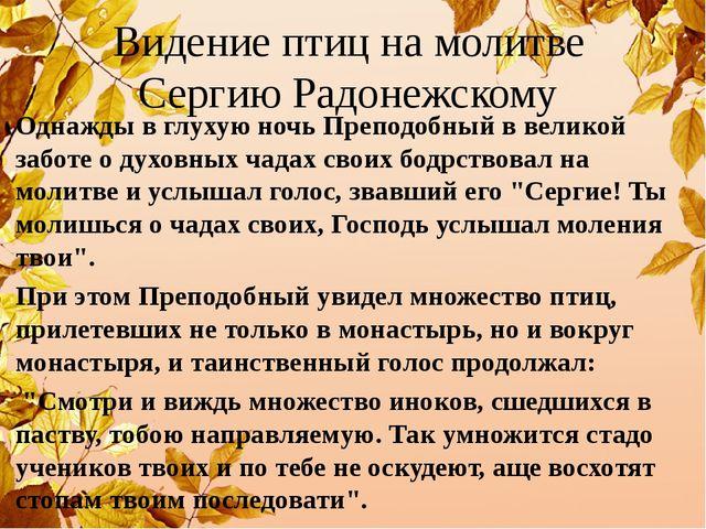 Видение птиц на молитве Сергию Радонежскому Однажды в глухую ночь Преподобный...