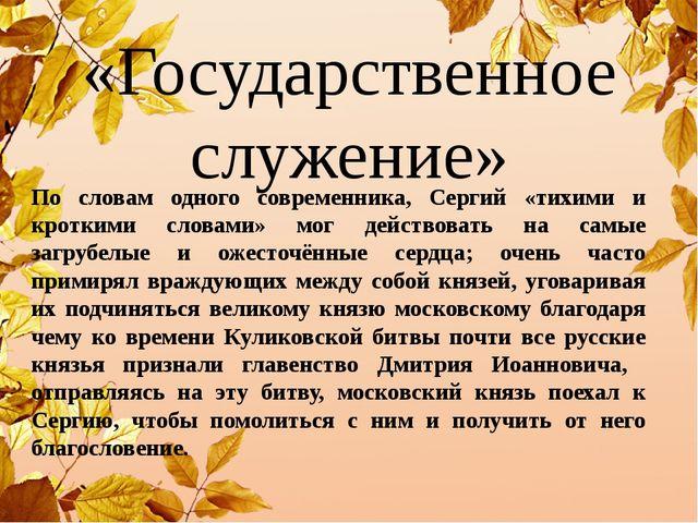 «Государственное служение» По словам одного современника, Сергий «тихими и кр...