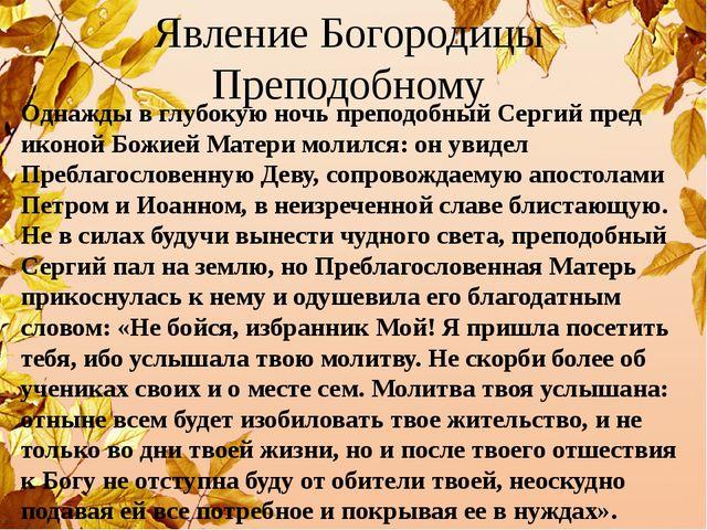 Явление Богородицы Преподобному Однажды в глубокую ночь преподобный Сергий пр...