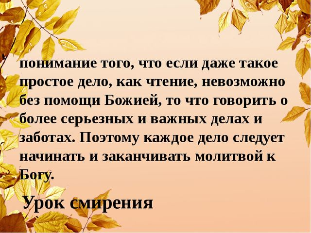 понимание того, что если даже такое простое дело, как чтение, невозможно без...