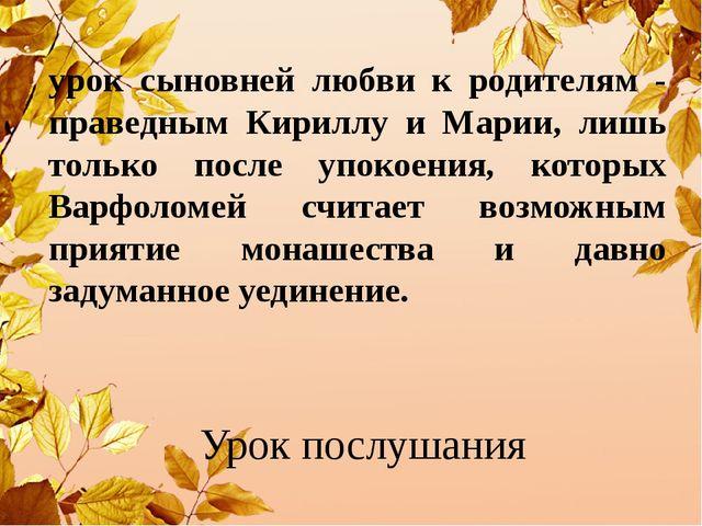 Урок послушания урок сыновней любви к родителям - праведным Кириллу и Марии,...