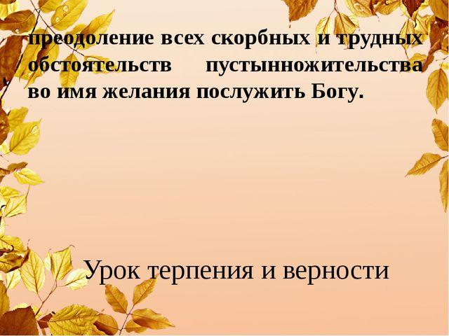 Урок терпения и верности преодоление всех скорбных и трудных обстоятельств пу...