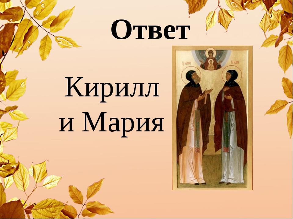 Кирилл и Мария Ответ