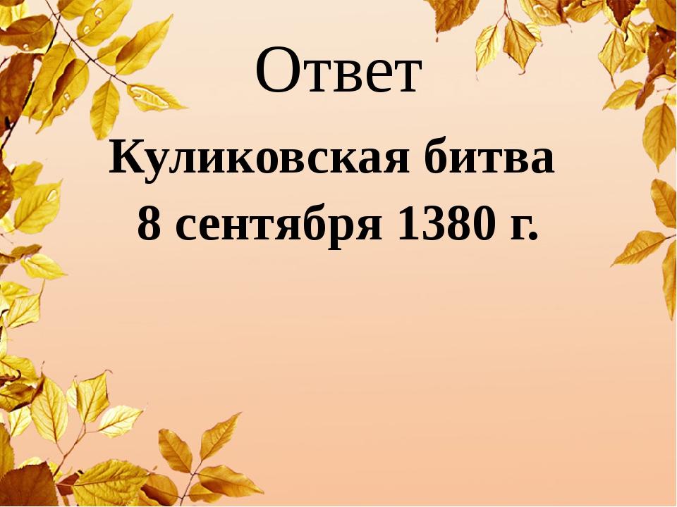 Ответ Куликовская битва 8 сентября 1380 г.