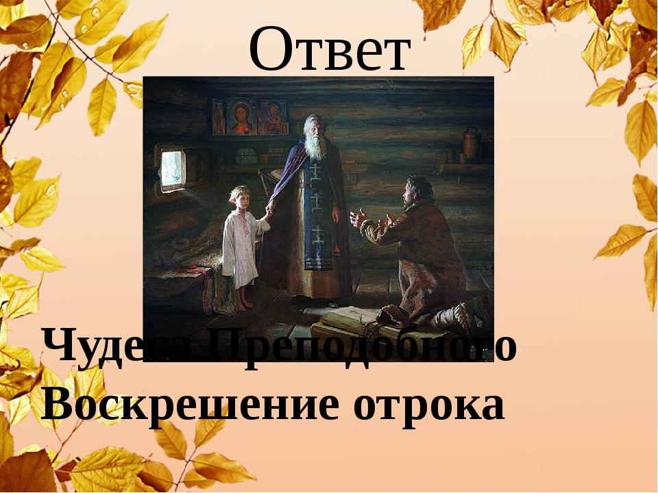 Ответ Чудеса Преподобного Воскрешение отрока