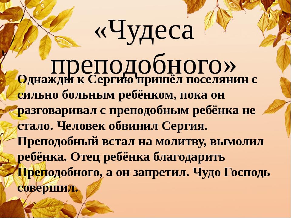 «Чудеса преподобного» Однажды к Сергию пришёл поселянин с сильно больным ребё...