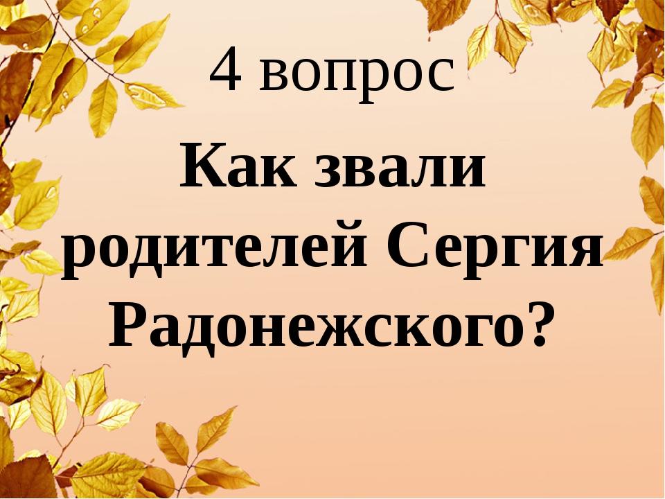 4 вопрос Как звали родителей Сергия Радонежского?