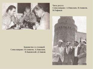 Часы досуга. Слева направо: А.Николаев, И.Аникеев, М.Рафиков Знакомство со ст