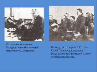 Встреча космонавтов с Государственной комиссией. Выступает С.П.Королев. Космо