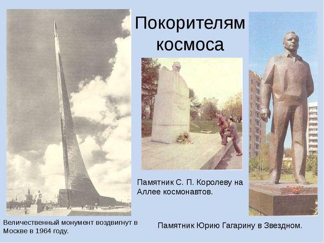 Покорителям космоса Величественный монумент воздвигнут в Москве в 1964 году....