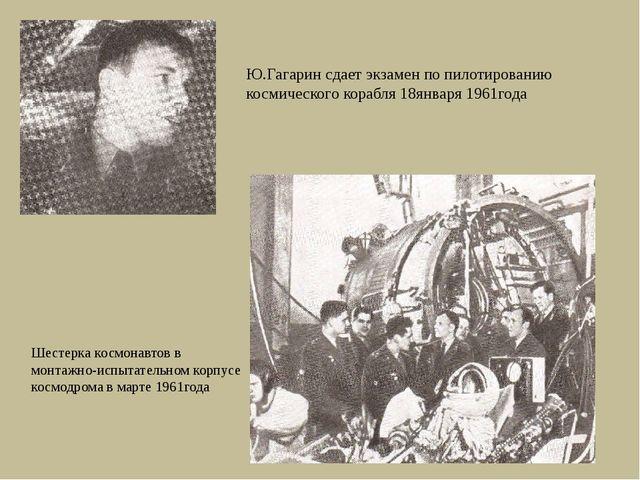 Ю.Гагарин сдает экзамен по пилотированию космического корабля 18января 1961го...