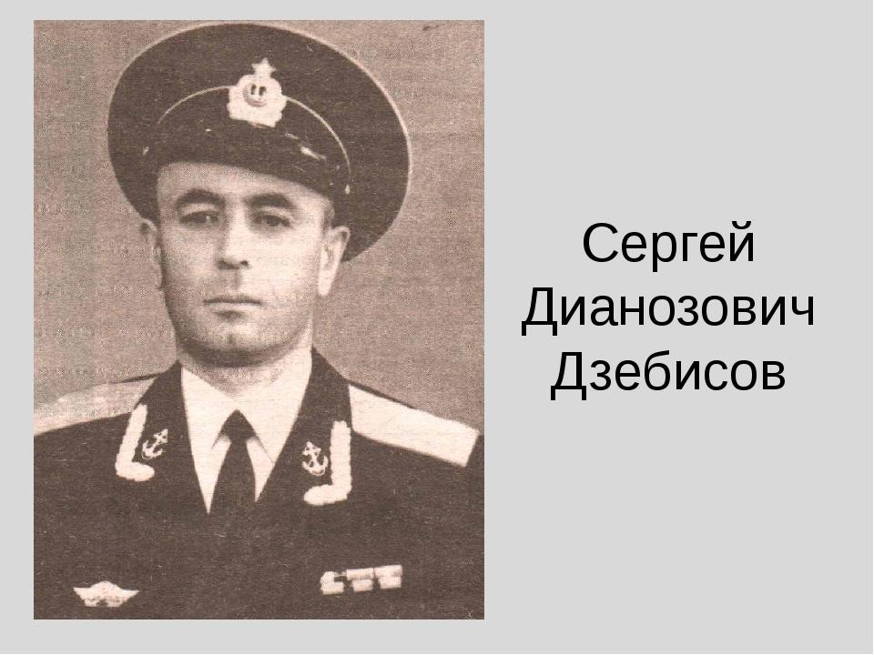 Сергей Дианозович Дзебисов