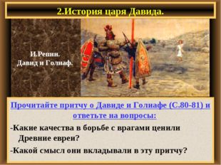 2.История царя Давида. Прочитайте притчу о Давиде и Голиафе (С.80-81) и ответ