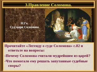 3.Правление Соломона. Прочитайте «Легенду о суде Соломона» с.82 и ответьте на