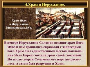 4.Храм в Иерусалиме. В центре Иерусалима Соломон воздвиг храм Бога Яхве в нем