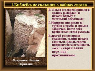 1.Библейские сказания о войнах евреев В 13 в.до н.э.евреи пришли в долину р.И