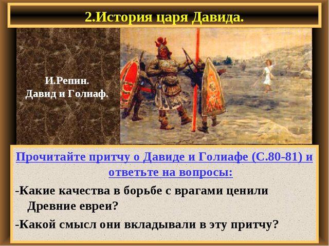 2.История царя Давида. Прочитайте притчу о Давиде и Голиафе (С.80-81) и ответ...