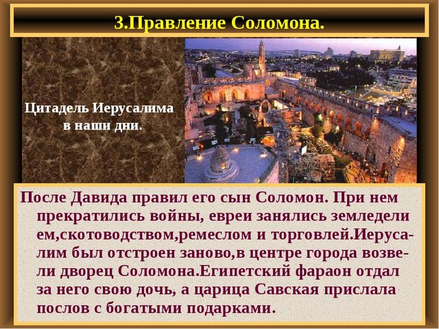 3.Правление Соломона. Цитадель Иерусалима в наши дни. После Давида правил его...