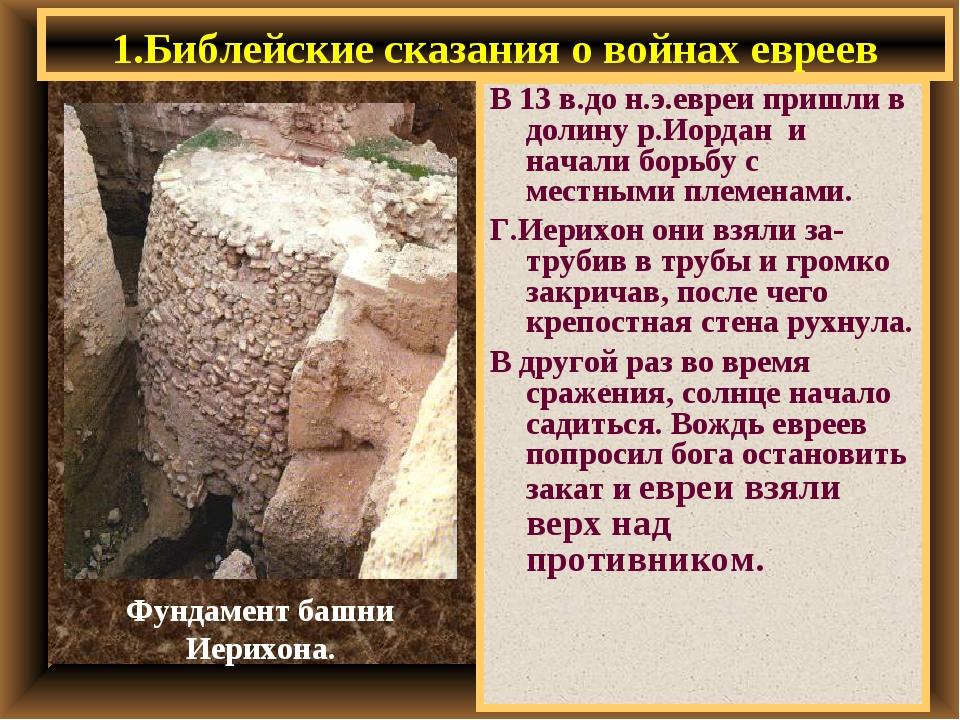 1.Библейские сказания о войнах евреев В 13 в.до н.э.евреи пришли в долину р.И...