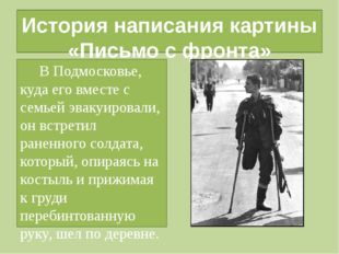 История написания картины «Письмо с фронта» В Подмосковье, куда его вместе с