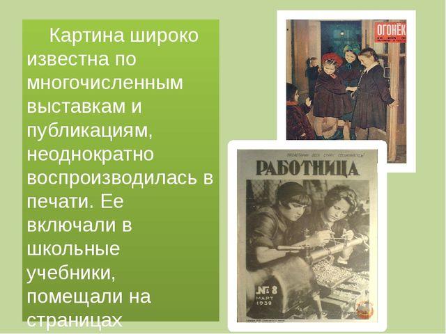 Картина широко известна по многочисленным выставкам и публикациям, неоднокра...