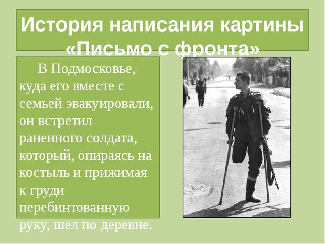 История написания картины «Письмо с фронта» В Подмосковье, куда его вместе с...