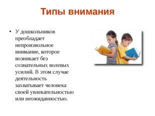 Типы внимания У дошкольников преобладает непроизвольное внимание, которое воз