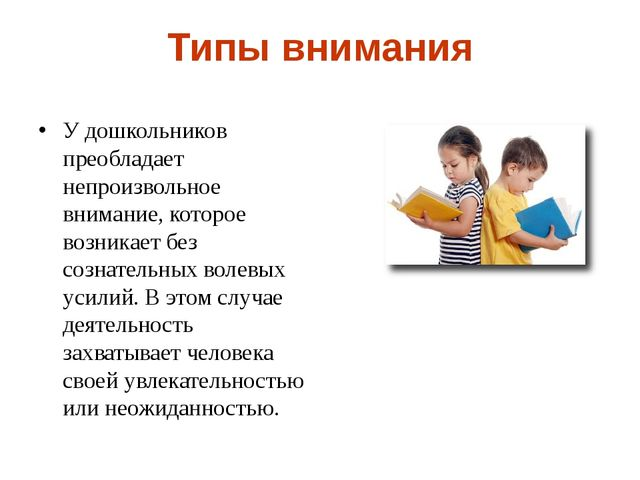 Типы внимания У дошкольников преобладает непроизвольное внимание, которое воз...