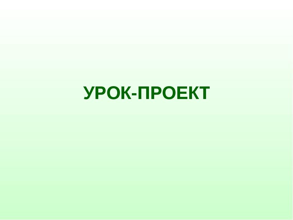 УРОК-ПРОЕКТ
