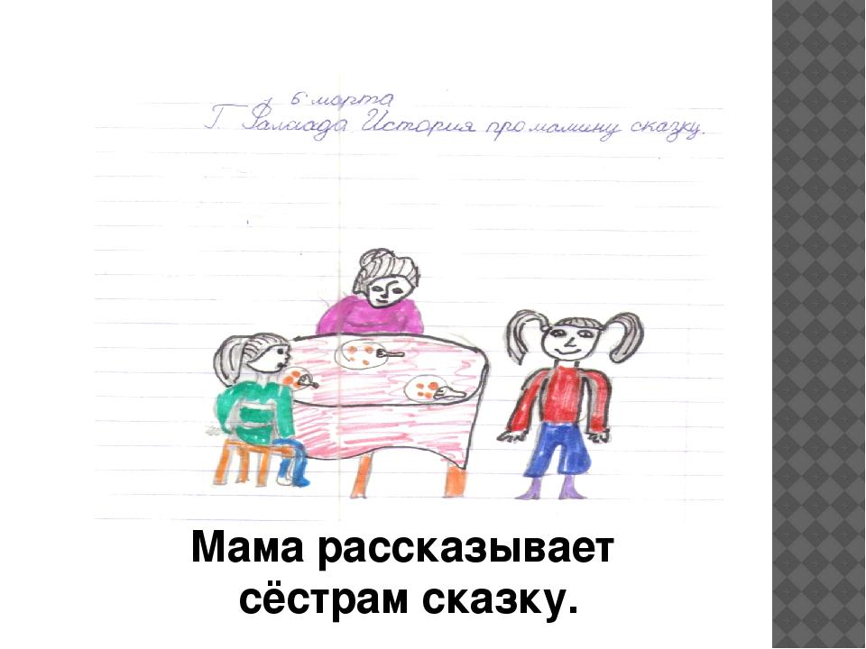 Мама рассказывает сёстрам сказку.