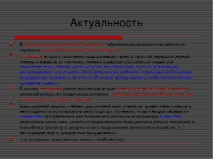 Актуальность В Концепции модернизации Российского образования приоритетом обо