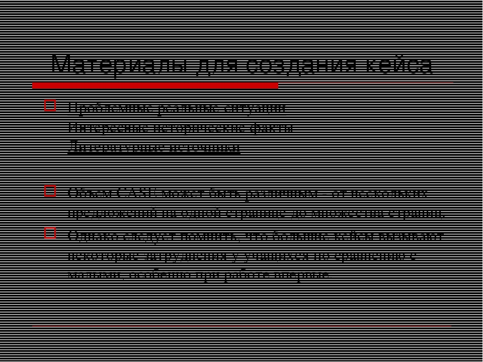 Проблемные реальные ситуации Интересные исторические факты Литературные источ...
