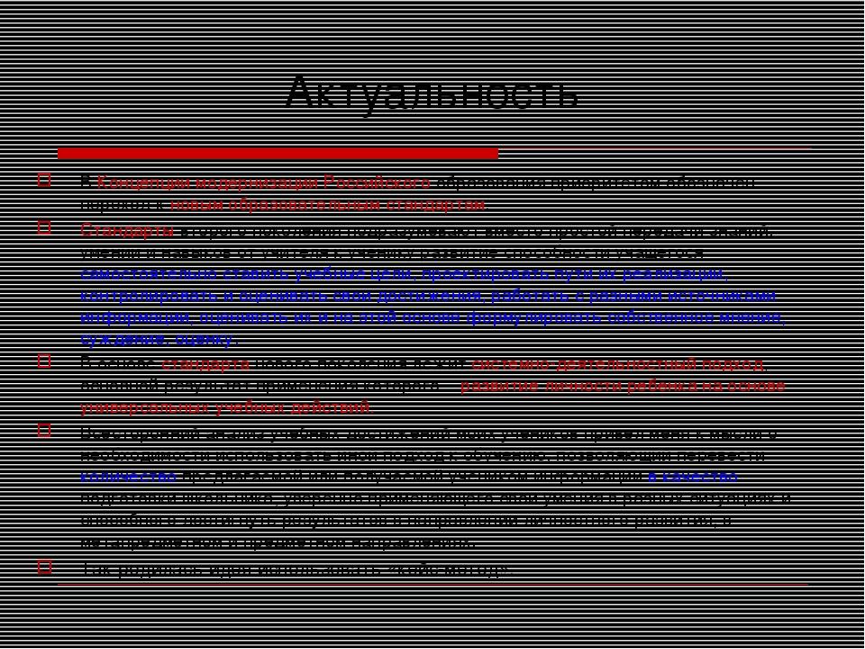 Актуальность В Концепции модернизации Российского образования приоритетом обо...