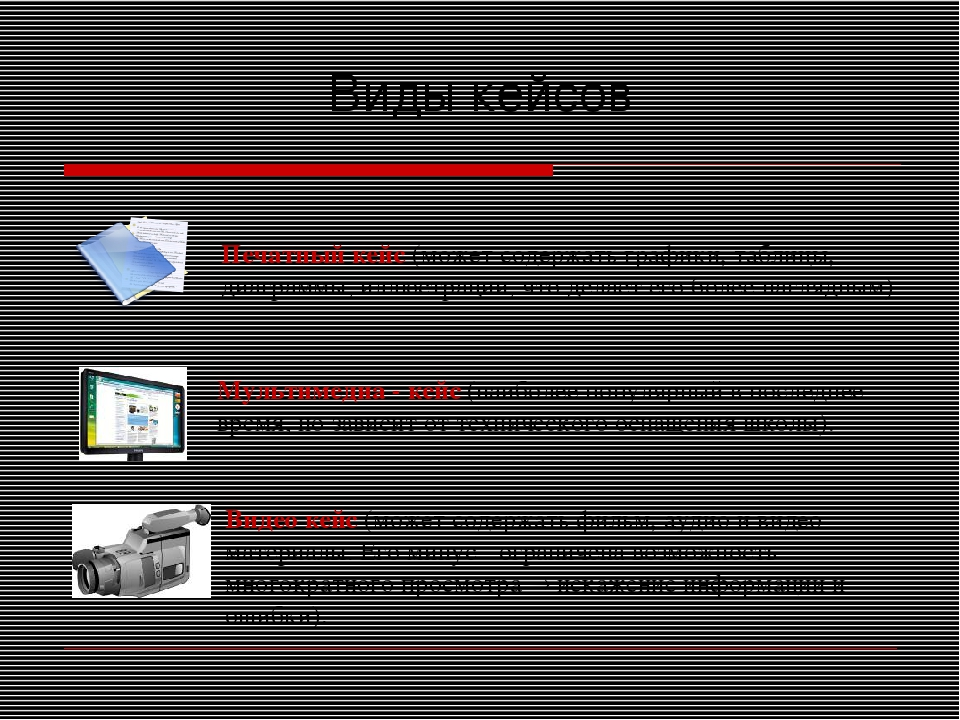 Печатный кейс (может содержать графики, таблицы, диаграммы, иллюстрации, что...