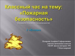Назарова Альфия Сафаралиевна учитель начальных классов ГКОУ школа-интернат №
