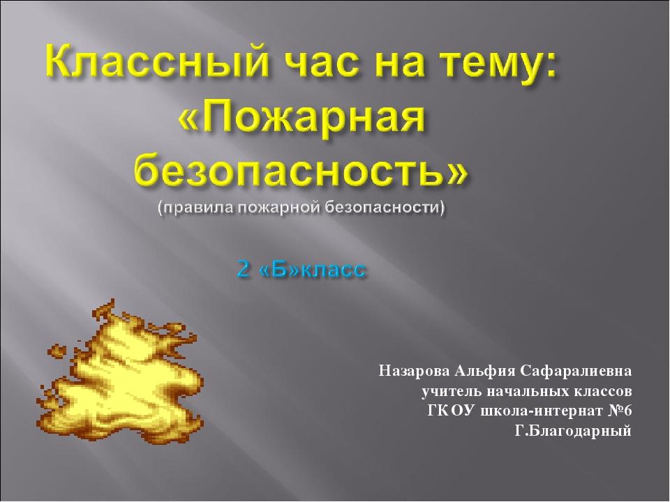 Назарова Альфия Сафаралиевна учитель начальных классов ГКОУ школа-интернат №...