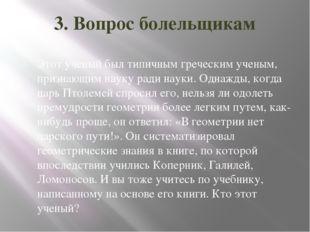 3. Вопрос болельщикам Этот ученый был типичным греческим ученым, признающим н