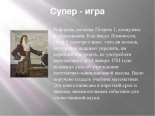 Супер - игра Реформы, начатые Петром 1, коснулись и образования. Как писал Ло