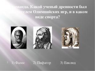 1 команда. Какой ученый древности был победителем Олимпийских игр, и в каком