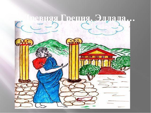 Древняя Греция, Эллада…