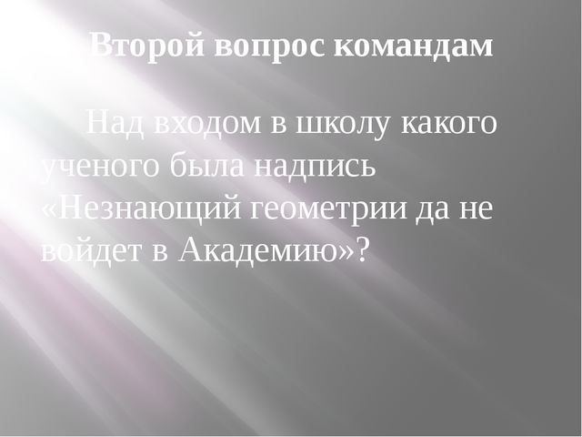 Второй вопрос командам Над входом в школу какого ученого была надпись «Незнаю...