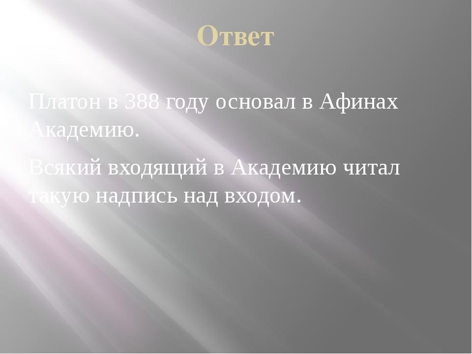 Ответ Платон в 388 году основал в Афинах Академию. Всякий входящий в Академию...