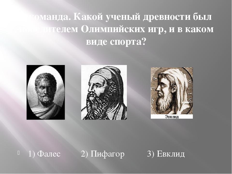 1 команда. Какой ученый древности был победителем Олимпийских игр, и в каком...