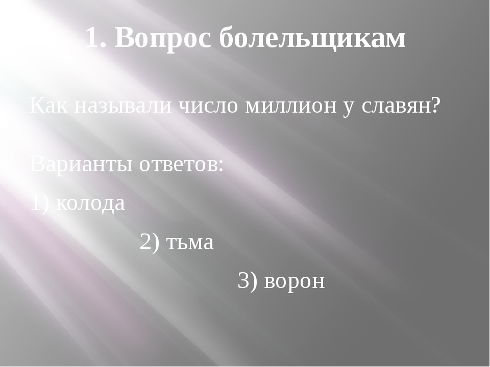 1. Вопрос болельщикам Как называли число миллион у славян? Варианты ответов:...