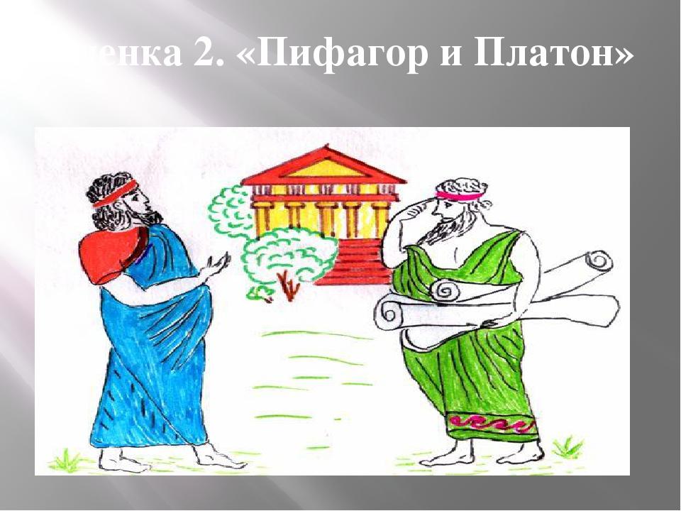 Сценка 2. «Пифагор и Платон»