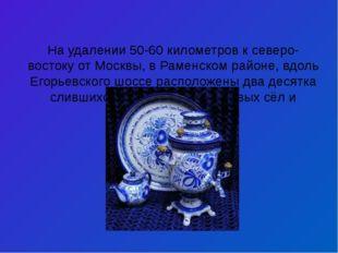 На удалении 50-60 километров к северо-востоку от Москвы, в Раменском районе,